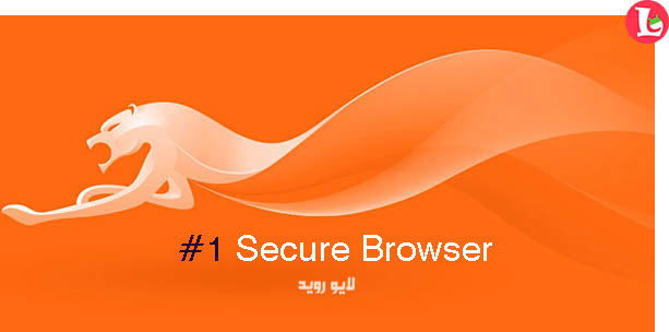 CM Browser - Fast & Secure – مرورگر قدرتمند اندروید